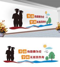 学校围墙文化设计