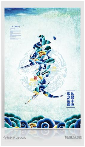 中国风龙抬头宣传海报