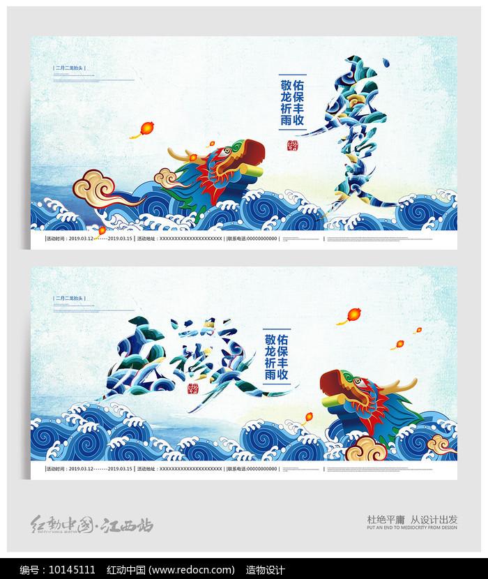 中国风龙抬头宣传海报设计图片