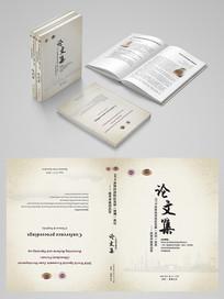 中国风论文集封面设计