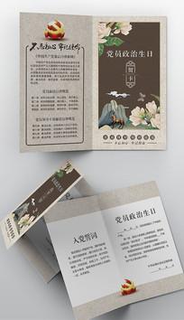 中式党员政治生日卡