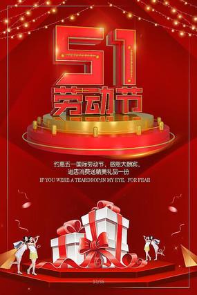 51劳动节主题创意海报设计