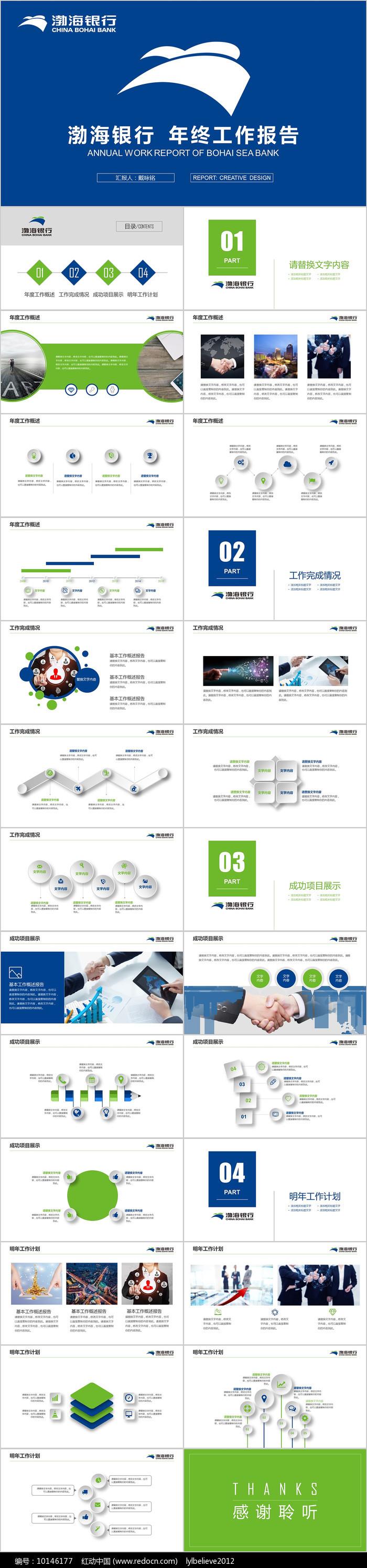 渤海银行总结计划汇报ppt图片