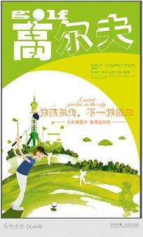 简约的高尔夫宣传海报