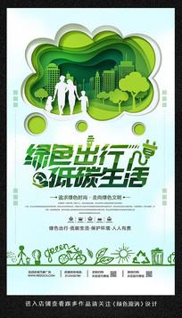 剪纸风绿色出行环保海报
