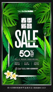 清晰绿色春季新品促销海报