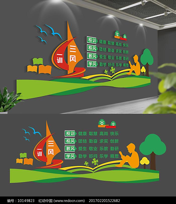 校园一训三风文化墙设计图片