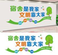 学校宿舍文化宣传文化墙