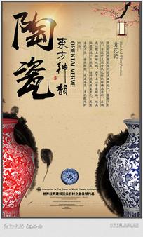 中国风陶瓷宣传海报设计
