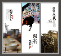 中国元素展板