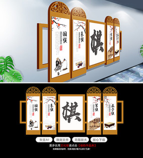 棋牌室文化墙象棋文化墙