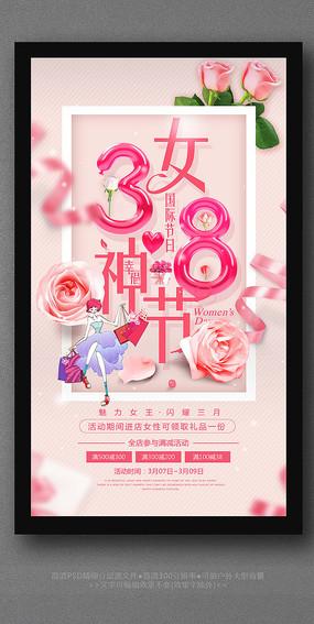 温馨时尚38妇女节节日海报