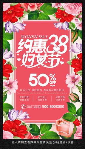 约惠38妇女节促销海报