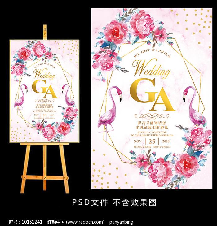 大理石粉色玫瑰婚礼水牌设计图片