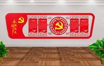 大气红色党建文化墙党建形象墙