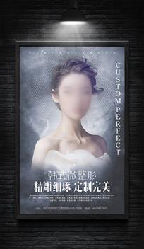 高端化妆美容整形机构创意海报