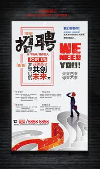 公司招聘海报设计