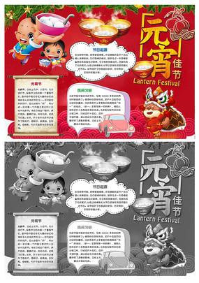 卡通简约元宵节小报