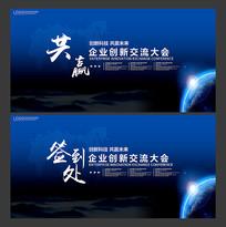 蓝色会议背景板设计
