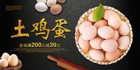 农家土鸡蛋海报