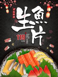 生鱼片美食海报