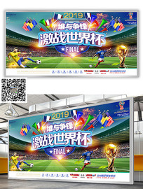 2019激情世界杯谁与争锋海报