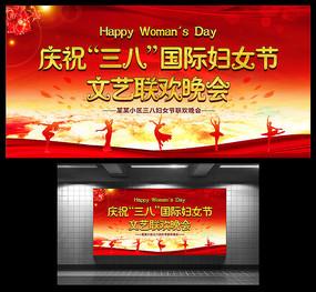 38妇女节文艺联欢晚会背景