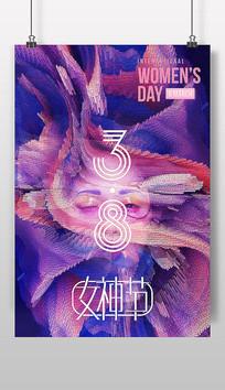 创意38妇女节海报设计