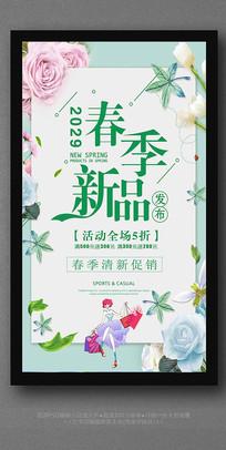 春季新品上市活动促销海报