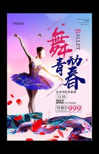 大气创意舞蹈艺术海报