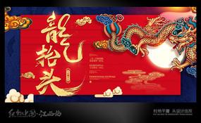 大气中国风龙抬头海报设计