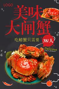 大闸蟹螃蟹海报