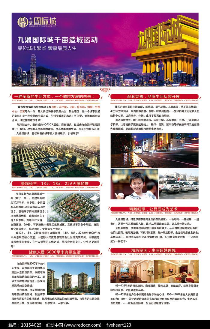 房地产单页反面排版图片