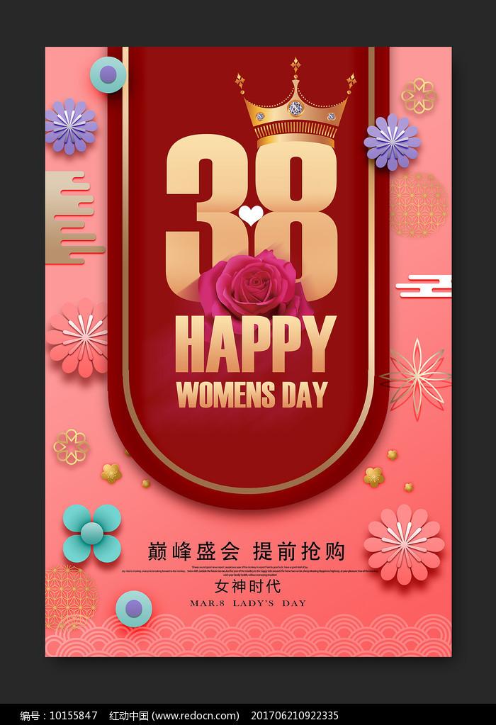 粉色妇女节节日海报设计图片