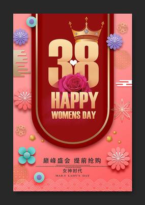 粉色妇女节节日海报设计