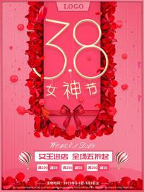 粉色浪漫38三八妇女节海报