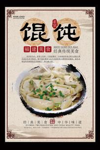 福建沙县小吃扁肉馄饨海报
