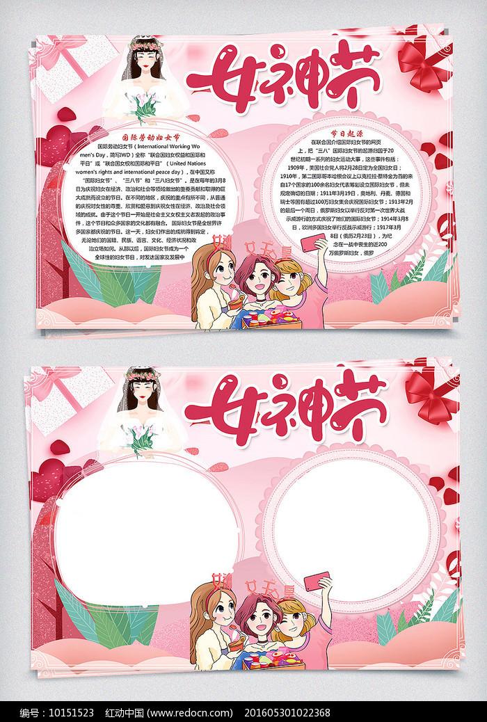 妇女节女神节word小报图片