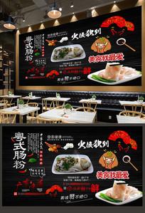 广东特色肠粉店工装背景墙