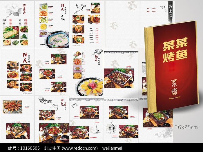 红色大气的中国风烤鱼菜谱图片