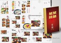 红色大气的中国风烤鱼菜谱