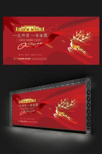 红色新中式山水地产广告