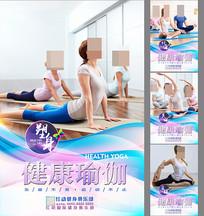 健康瑜伽海报