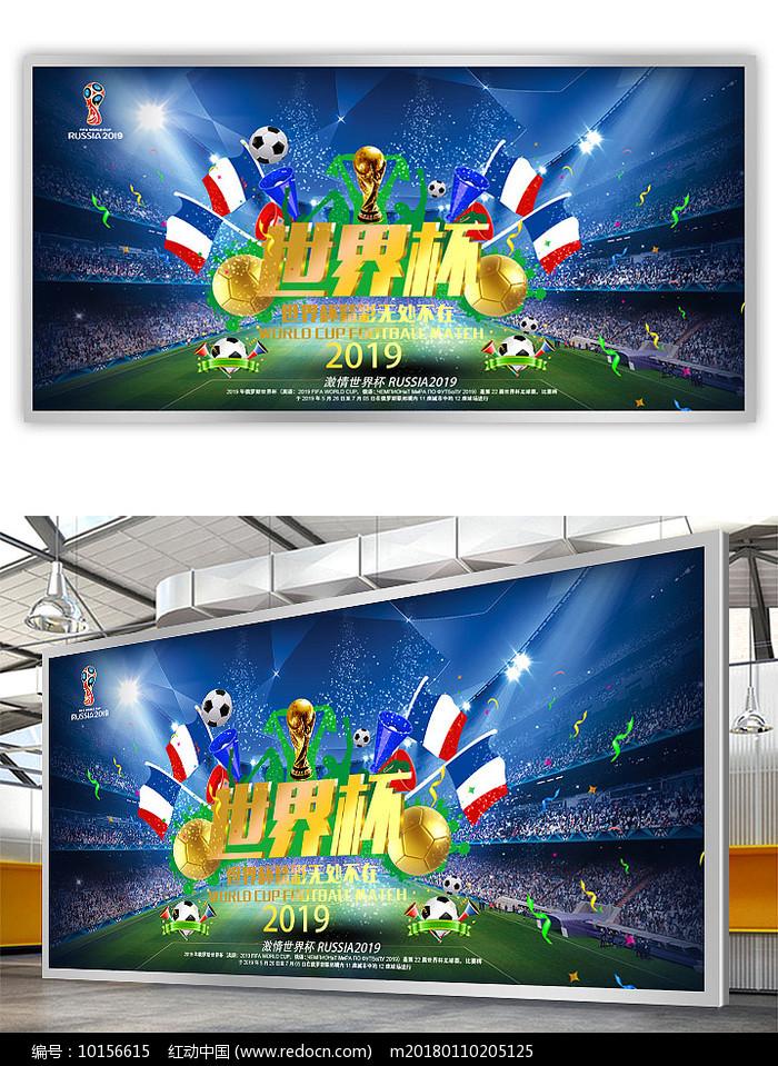 简约大气激情世界杯海报图片