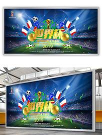 简约大气激情世界杯海报