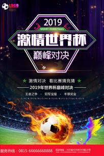 激情世界杯巅峰对决设计海报