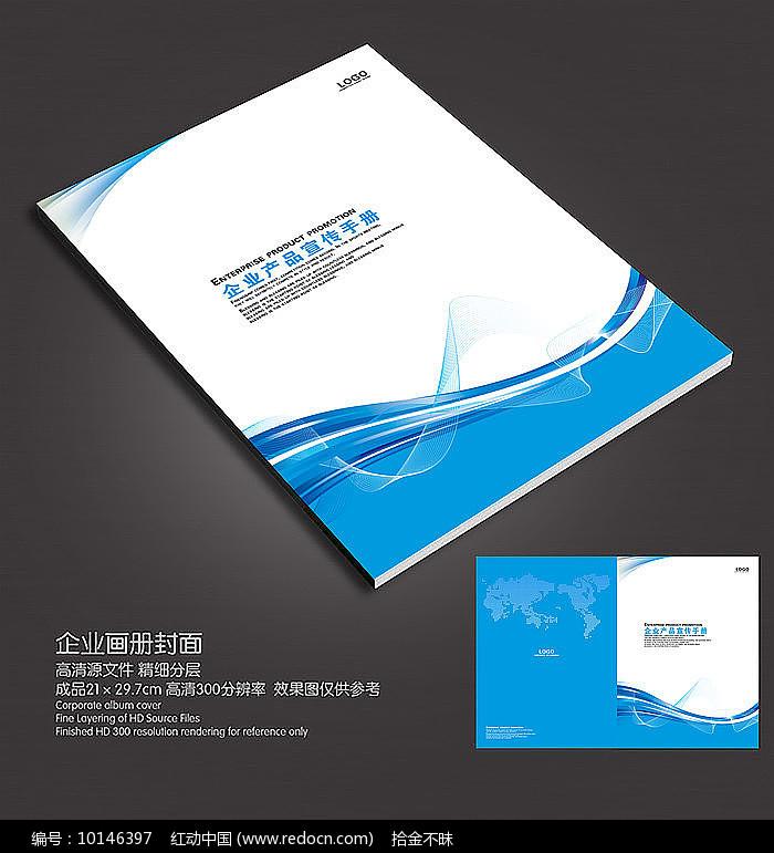 科技企业产品宣传封面设计图片