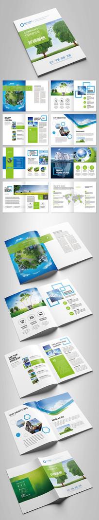 蓝色绿色新能源画册设计模板