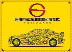 汽车城商铺海报