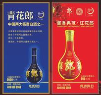 青花郎酒广告